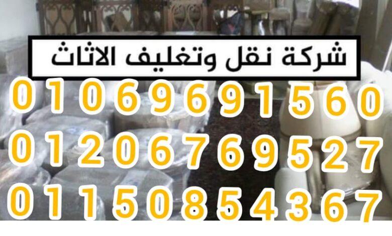 ونش رفع اثاث بحدائق الاهرام